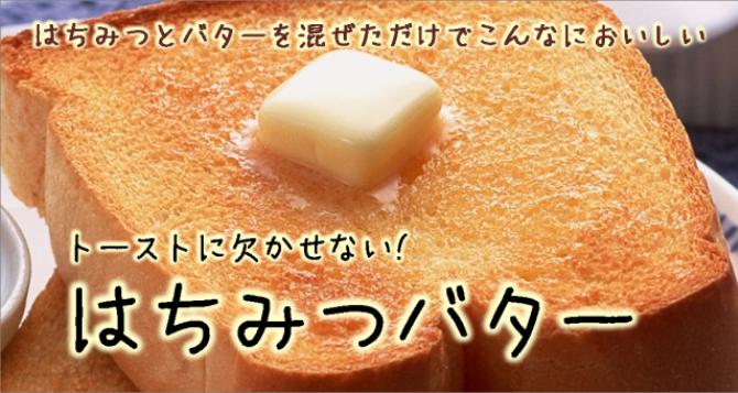 はちみつバター