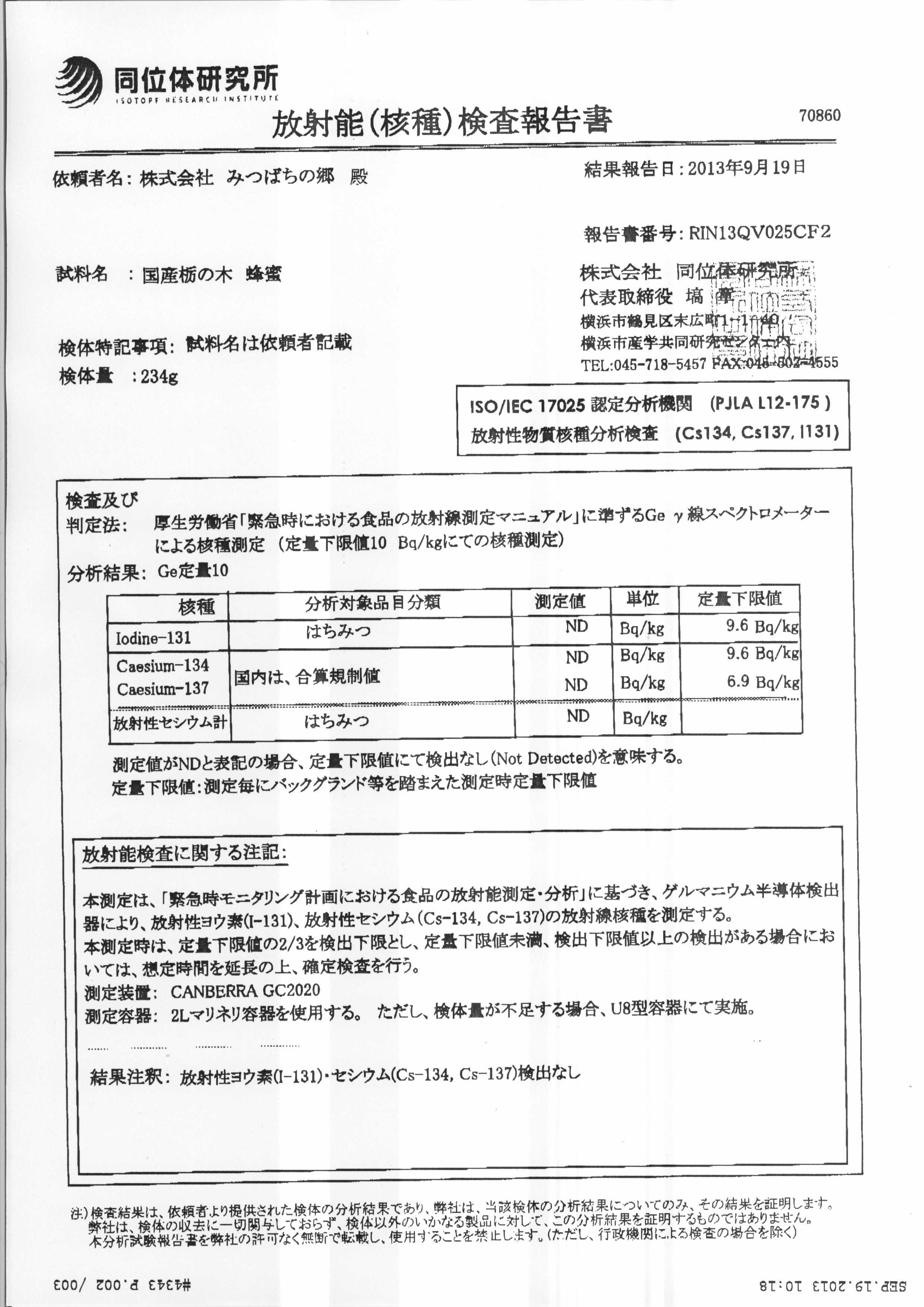 放射能検査:秋田県産栃の木はちみつ